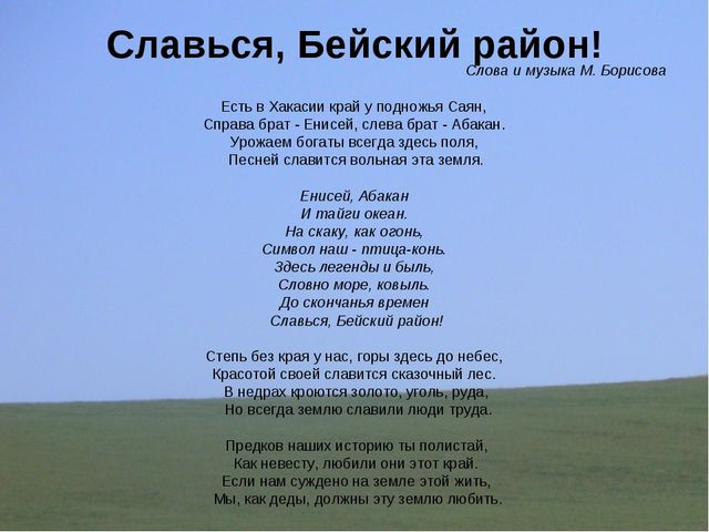 Славься, Бейский район! Слова и музыка М. Борисова Есть в Хакасии край у подн...