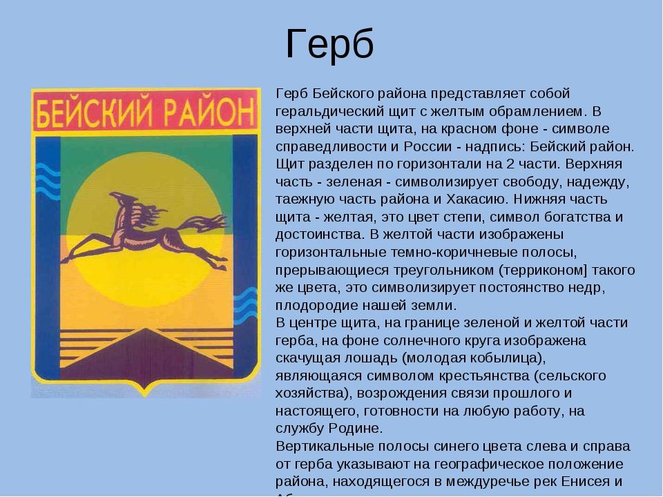 Герб Герб Бейского района представляет собой геральдический щит с желтым обра...