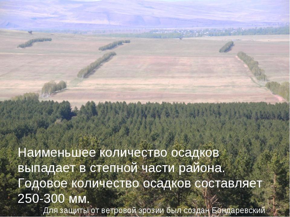 Наименьшее количество осадков выпадает в степной части района. Годовое количе...