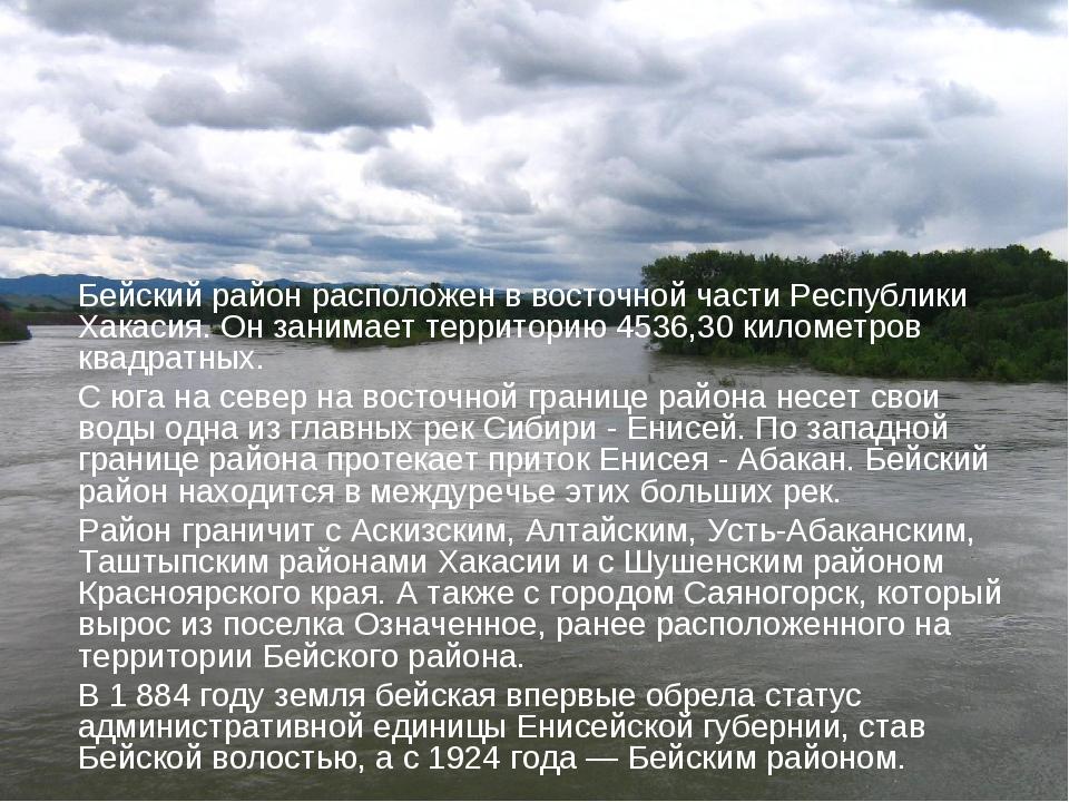 Бейский район расположен в восточной части Республики Хакасия. Он занимает те...