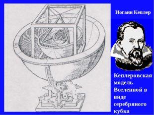Кеплеровская модель Вселенной в виде серебряного кубка Иоганн Кеплер