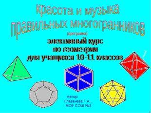 Автор: Глазачева Г.А., МОУ СОШ №2