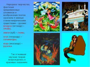 Народное творчество, фантазия средневековых алхимиков и воображение поэтов н