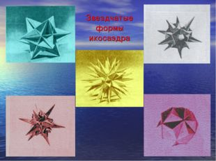Звездчатые формы икосаэдра