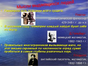 Геометрия есть познание всего сущего. Платон, древнегреческий философ, 429-34