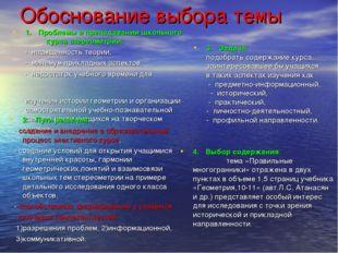 Обоснование выбора темы 1. Проблемы в преподавании школьного курса стереометр