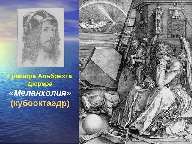 Гравюра Альбрехта Дюрера «Меланхолия» (кубооктаэдр)