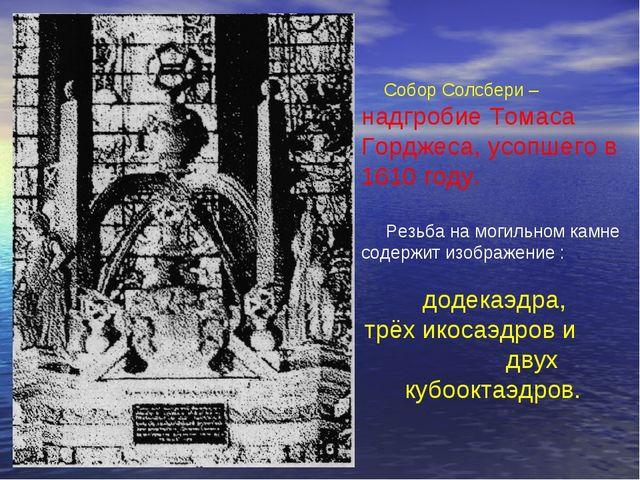 Cобор Солсбери – надгробие Томаса Горджеса, усопшего в 1610 году. Резьба на...