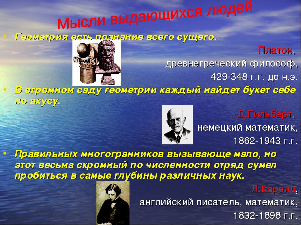 Геометрия есть познание всего сущего. Платон, древнегреческий философ, 429-34...