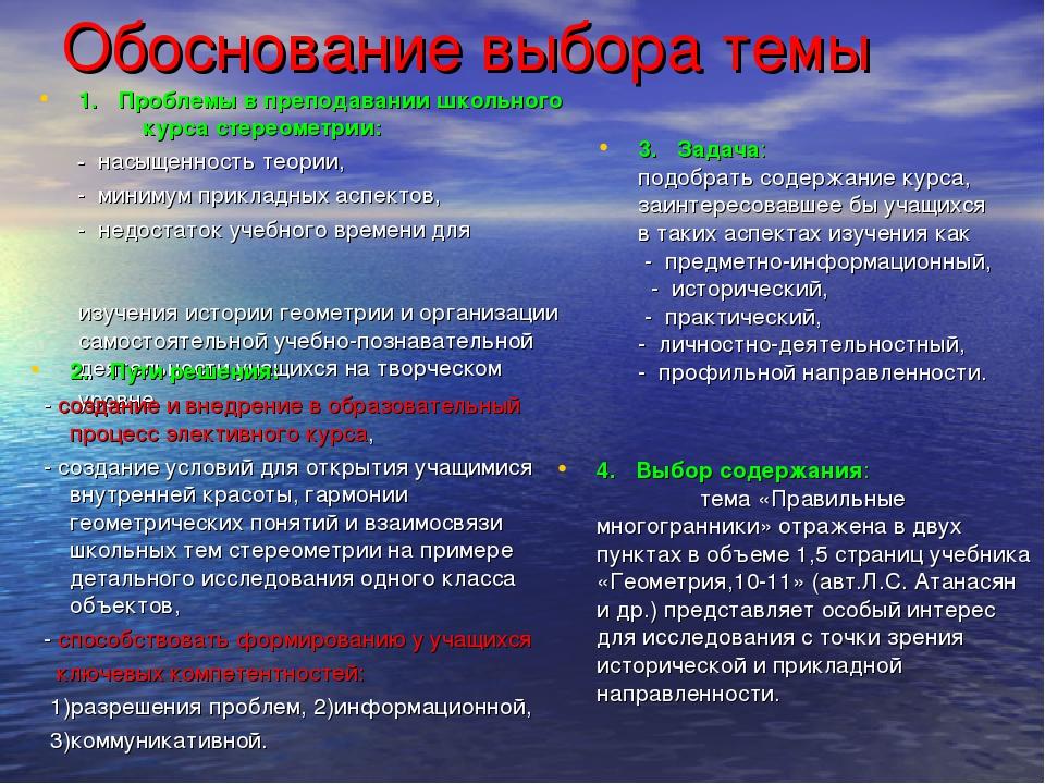 Обоснование выбора темы 1. Проблемы в преподавании школьного курса стереометр...