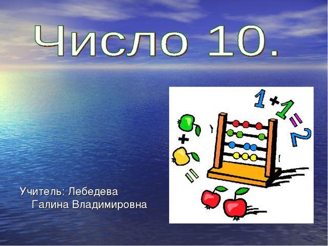 Учитель: Лебедева Галина Владимировна