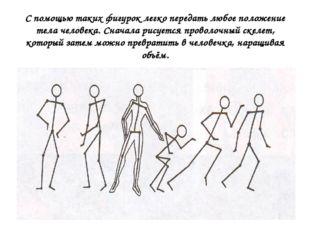 С помощью таких фигурок легко передать любое положение тела человека. Сначала