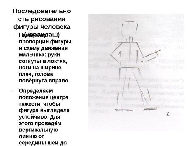 Последовательность рисования фигуры человека (карандаш) Намечаем пропорции фи...