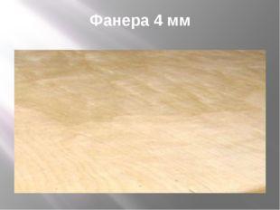 Фанера 4 мм