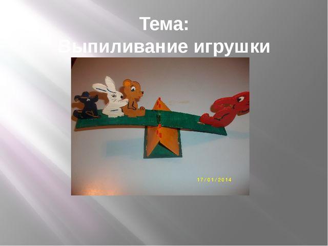 Тема: Выпиливание игрушки «Качели»