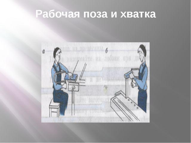 Рабочая поза и хватка