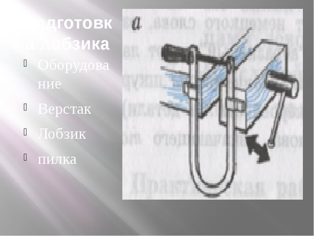 Подготовка лобзика Оборудование Верстак Лобзик пилка