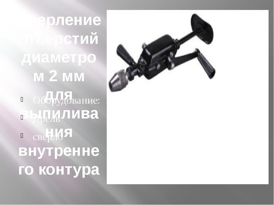 Сверление отверстий диаметром 2 мм для выпиливания внутреннего контура Оборуд...