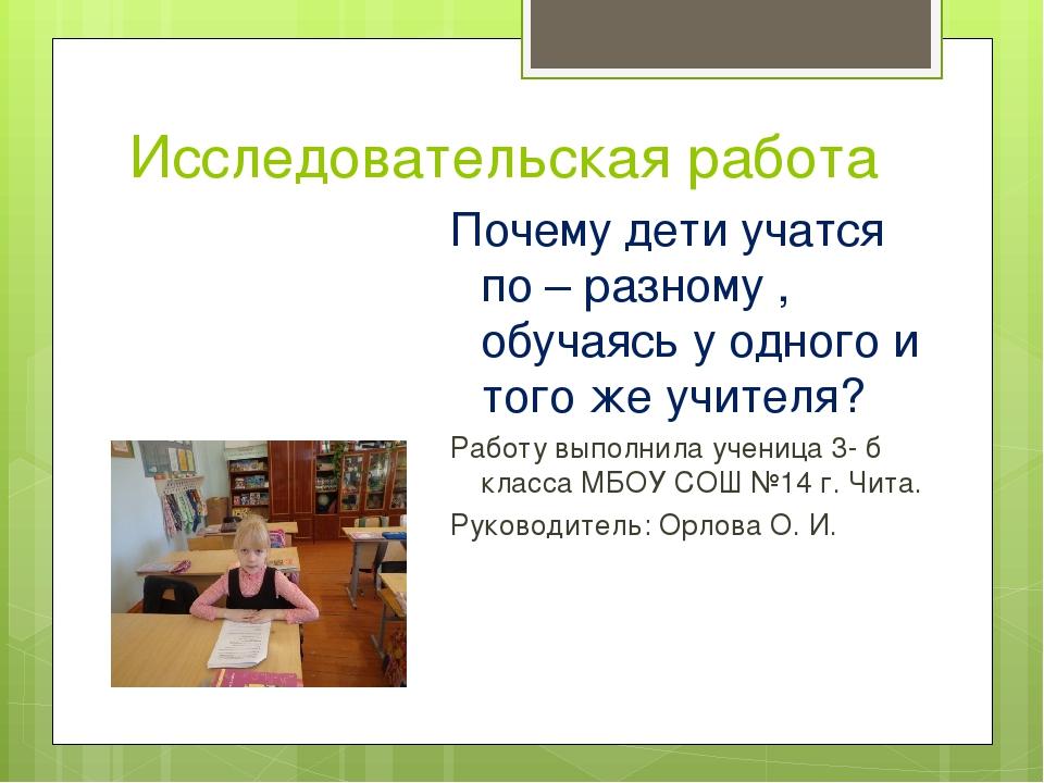 Исследовательская работа Почему дети учатся по – разному , обучаясь у одного...