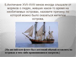 5.Англичане XVII-XVIII веков иногда слышали от моряков о людях, живших какое-