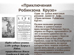«Приключения Робинзона Крузо» Один из самых известных романов Даниеля Дефо «П