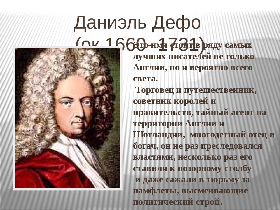 Даниэль Дефо (ок.1660- 1731) Это имя стоит в ряду самых лучших писателей не т...
