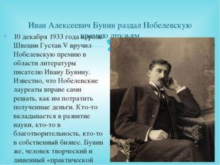 Иван Алексеевич Бунин раздал Нобелевскую премию друзьям 10 декабря 1933 года