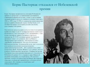 Борис Пастернак отказался от Нобелевской премии Борис Пастернак выдвигался на