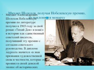 Михаил Шолохов, получая Нобелевскую премию, не поклонился монарху Михаил Але