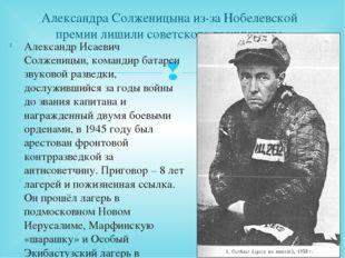 Александра Солженицына из-за Нобелевской премии лишили советского гражданства
