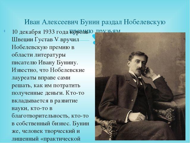 Иван Алексеевич Бунин раздал Нобелевскую премию друзьям 10 декабря 1933 года...