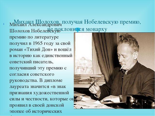 Михаил Шолохов, получая Нобелевскую премию, не поклонился монарху Михаил Але...