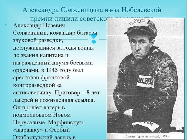 Александра Солженицына из-за Нобелевской премии лишили советского гражданства...