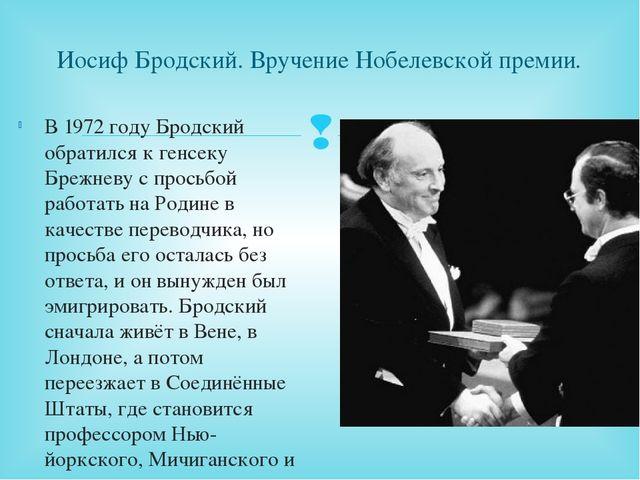 Иосиф Бродский. Вручение Нобелевской премии. В 1972 году Бродский обратился к...