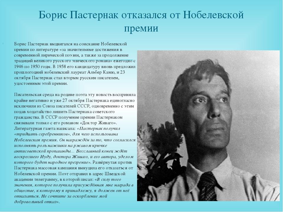Борис Пастернак отказался от Нобелевской премии Борис Пастернак выдвигался на...
