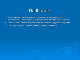 * На II этапе выполняются технологические операции, корректируется деятельнос