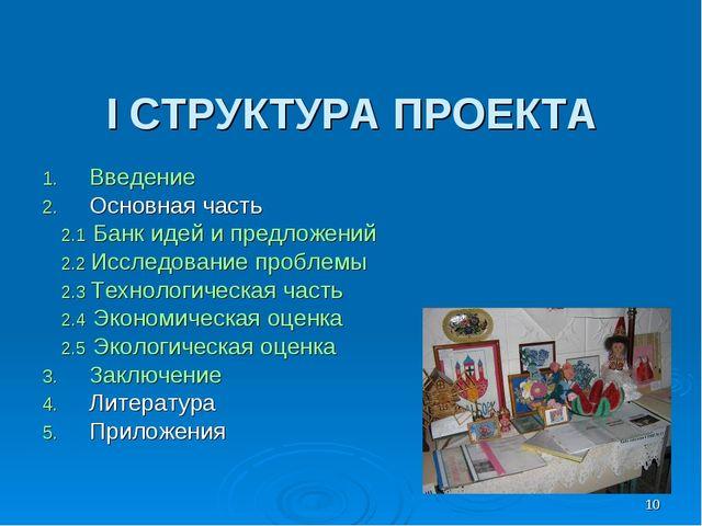 * I СТРУКТУРА ПРОЕКТА Введение Основная часть 2.1 Банк идей и предложений 2.2...