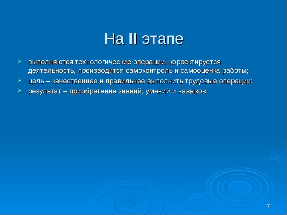 * На II этапе выполняются технологические операции, корректируется деятельнос...