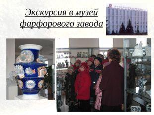 Экскурсия в музей фарфорового завода