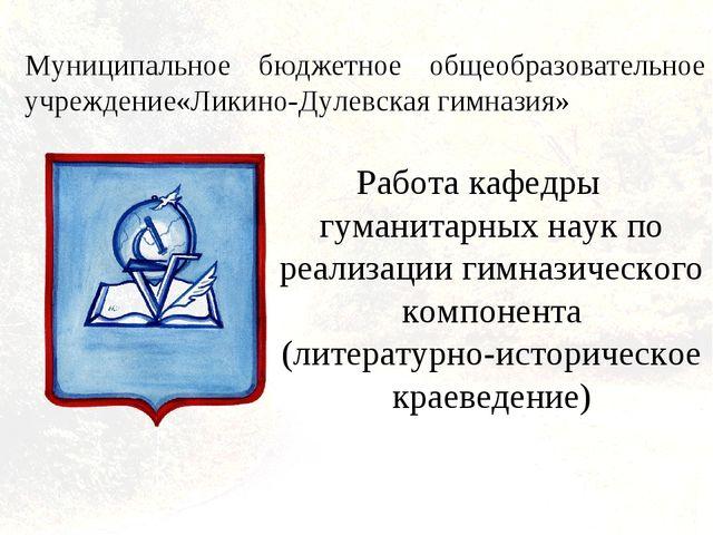 Муниципальное бюджетное общеобразовательное учреждение«Ликино-Дулевская гимна...