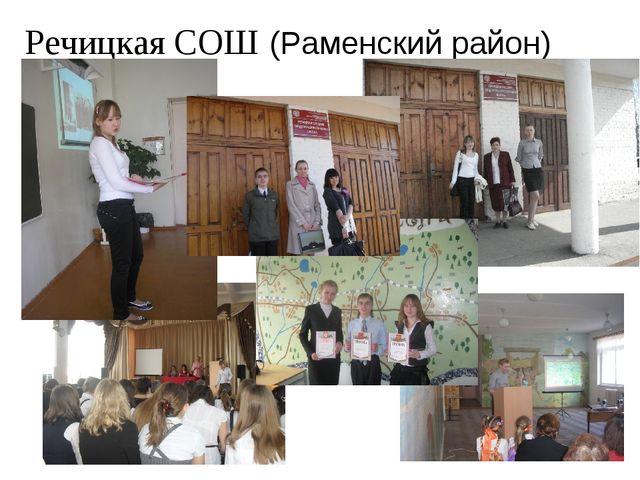 Речицкая СОШ (Раменский район)