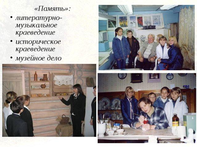 «Память»: литературно-музыкальное краеведение историческое краеведение музей...