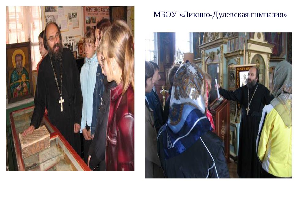 МБОУ «Ликино-Дулевская гимназия»