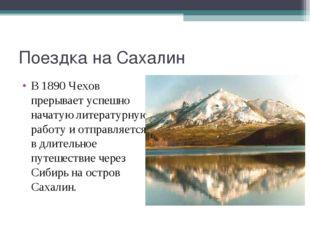 Поездка на Сахалин В 1890 Чехов прерывает успешно начатую литературную работу