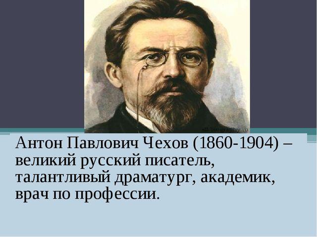 Антон Павлович Чехов (1860-1904) – великий русский писатель, талантливый дра...