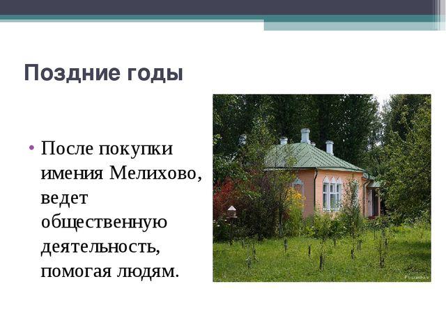 Поздние годы После покупки имения Мелихово, ведет общественную деятельность,...