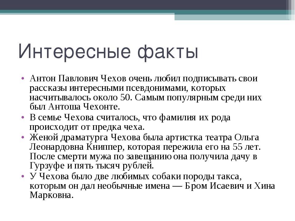 Интересные факты Антон Павлович Чехов очень любил подписывать свои рассказы и...