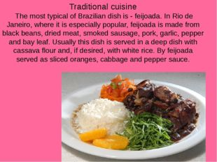 Traditional cuisine The most typical of Brazilian dish is - feijoada. In Rio