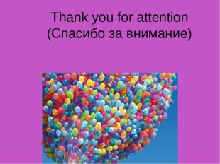 Thank you for attention (Спасибо за внимание)