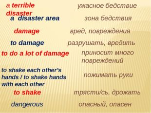 a terrible disaster ужасное бедствие a disaster area зона бедствия damage вре
